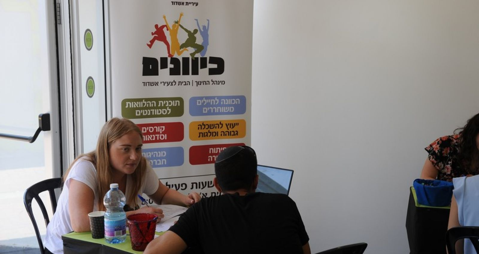 Employment Fair - Ashdod 2017