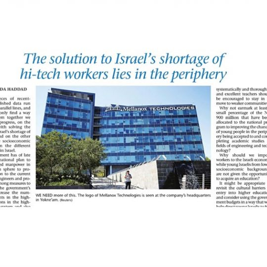The solution to Israel's shortage... By Jehuda Haddad - The Jerusalem Post - February 2017